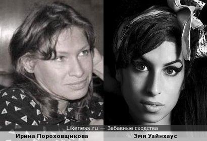 Ирина Пороховщикова похожа на Эми Уайнхаус