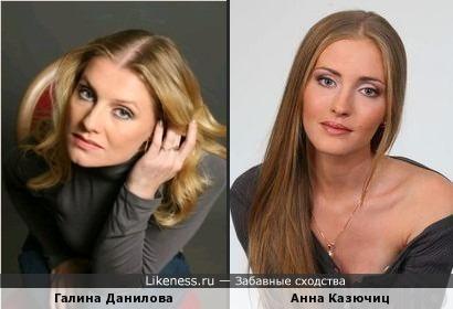 Галина Данилова и Анна Казючиц показались похожими