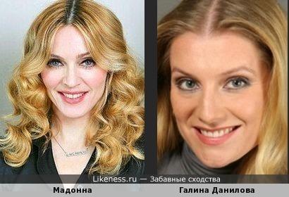 Мадонна и Галина Данилова чуть-чуть похожи)