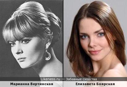 Лиза Боярская похожа на Марианну Вертинскую в молодости
