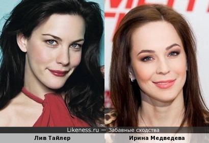 Лив Тайлер похожи с Ириной Медведевой