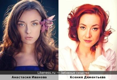Анастасия Иванова и Ксения Дементьева немного похожи
