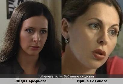 Лидия Арефьева и Ирина Сотикова похожи