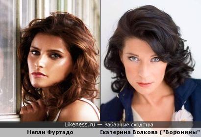 Нелли Фуртадо и Екатерина Волкова из Ворониных чуть-чуть похожи