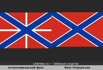 Петропавловский флаг похож на Флага Новороссии