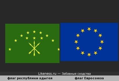 флаг республики адыгея похож на флага Евросоюза