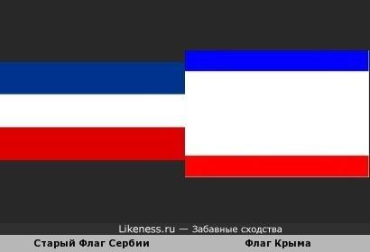 Старый Флаг Сербии похож на флага Крыма