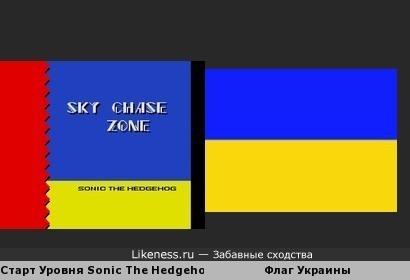 Старт Уровеня из и/ы Sonic The Hedgehog 2 похож на флаг Украины