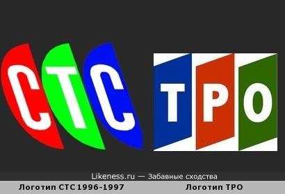 Логотип СТС 1996-1997 Похожа на ТРО