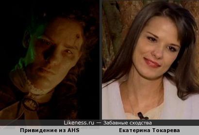 Привидение похоже на Катю Токареву из ДОМа-2
