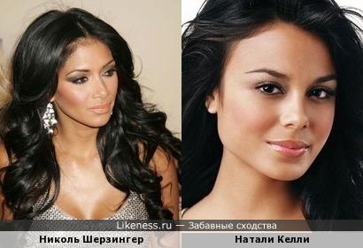 Николь Шерзингер и Натали Келли похожи