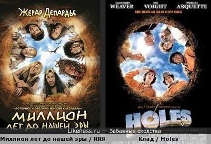 Постер Миллион лет до нашей эры / RRRrrrr!!! похож на постера Клад / Holes