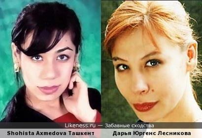 Дарья Юргенс Лесникова похожа на узбекскую артистку Шохиста Ахмедову