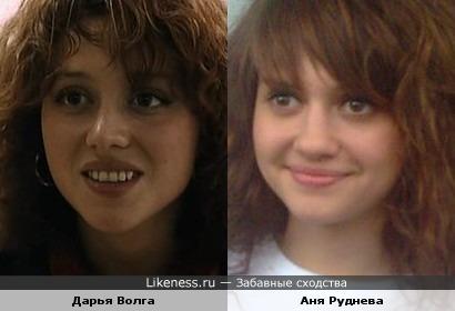 Дарья Волга и Аня Руднева похожи