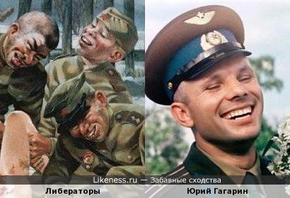 Юрий Гагарин похож на либераторов