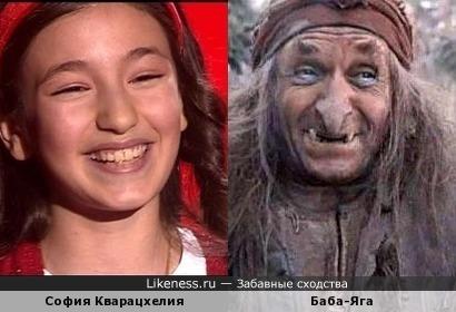 София Кварацхелия похожа на Бабу-Ягу