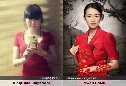 Моя подруга прхожа на Чжан Цзыи