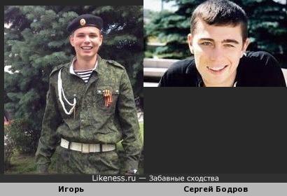 Игорь похож на Сергея Бодрова