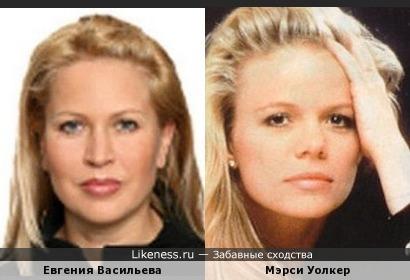 Евгения Васильева похожа на Мэрси Уолкер ( Иден Кэпвелл из Санта-Барбара)