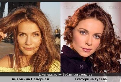Антонина Паперная похожа на Екатерину Гусева