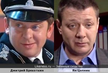 Дмитрий и Ян