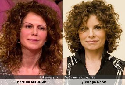 Регина Мянник похожа на Дебору Блок