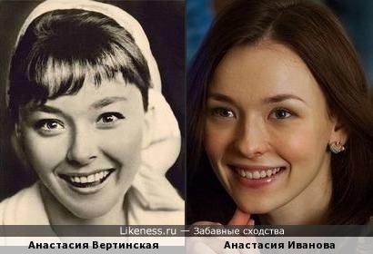 Анастасия Вертинская и Анастасия Иванова