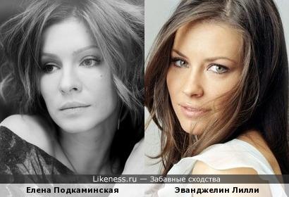 Елена Подкаминская и Эванджелин Лилли