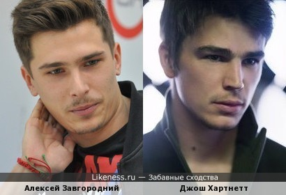 Алексей Завгородний и Джош Хартнетт