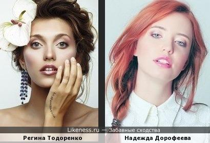 Регина Тодоренко и Надежда Дорофеева