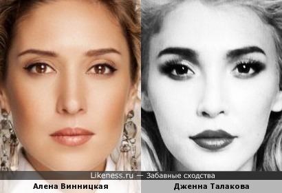 Алена Винницкая и Дженна Талакова