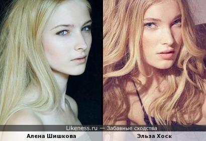 Алена Шишкова и Эльза Хоск