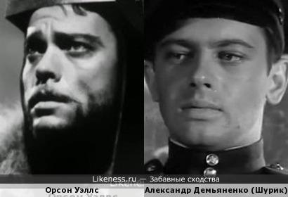 Орсон Уэллс и Александр Демьяненко (Шурик)
