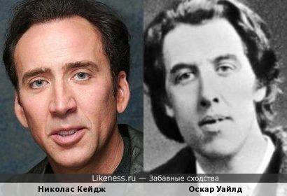 Николас Кейдж и Оскар Уайлд