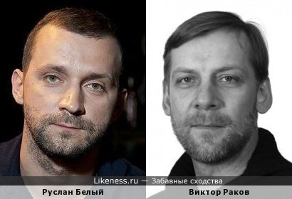 Руслан Белый и Виктор Раков