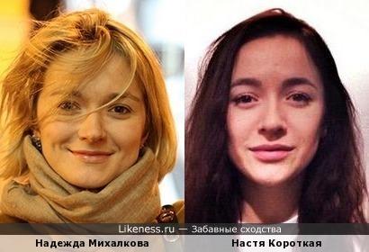 Надежда Михалкова и Настя Короткая