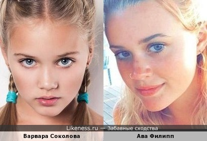 Варвара Соколова и Ава Филипп