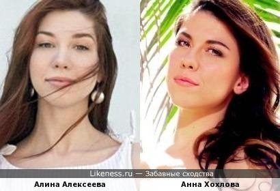 Алина Алексеева и Анна Хохлова
