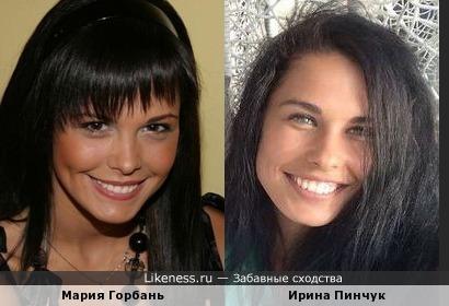Мария Горбань и Ирина Пинчук