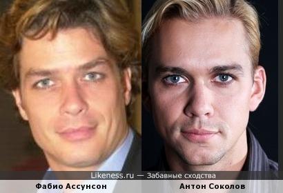 Фабио Ассунсон и Антон Соколов