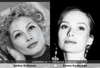 Алёна Бабенко и Елена Корикова