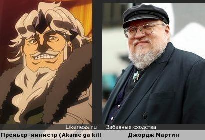 Премьер-министр из Akame ga kill похож на Джорджа Мартина