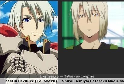 Zastin Deviluke из To love ru похож на Shirou Ashiya из Hataraku Maou-sama