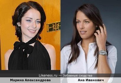 Александрова и Иванович похожи