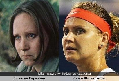 Шафаржова похожа на Глушенко