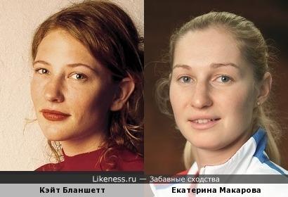 Кэйт и Катя похожи