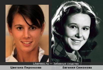 Пиронкова похожа на Симонову