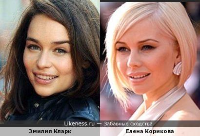 Эмилия Кларк похожа на Елену Корикову