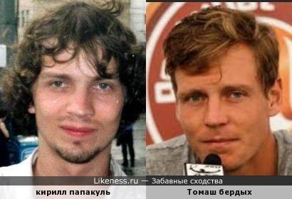 Теннисист Томаш Бердых похож на квнщика Кирилла Папакуля