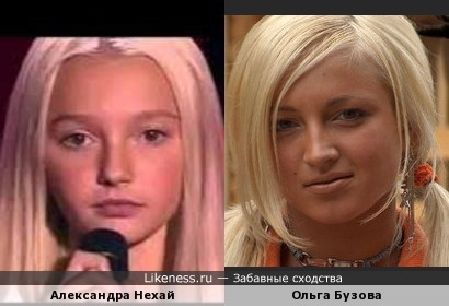 Александра Нехай (голос-дети) и Ольга Бузова